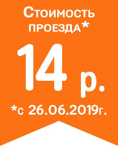 Внимание! Уважаемые пассажиры, в связи с неоднократным увеличением стоимости топлива, мы вынуждены поднять стоимость проезда по маршруту Минск-Витебск и Витебск-Минск.